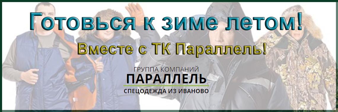ТК Параллель